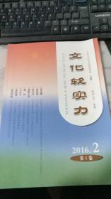 文化软实力2016年第1卷第2期