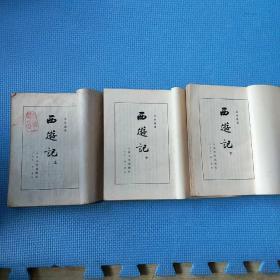 西游记-人民文学出版社1972年繁体竖版全三册