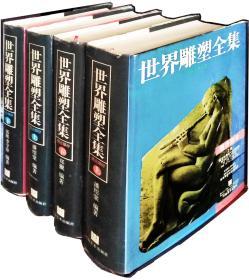 世界雕塑全集四卷全