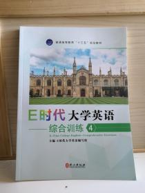 E时代大学英语----综合训练4