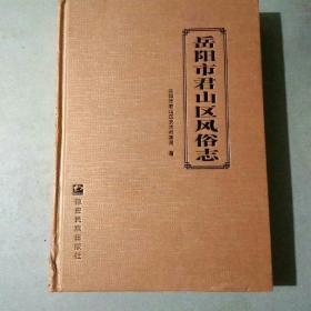 岳阳市君山区风俗志  精装 仅印1000册