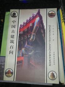 《中国古建筑百问》――中国古代建筑史学家张驭寰签名赠本