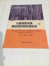 小麦种质资源描述规范和数据标准Descriptors and data standard for wheat