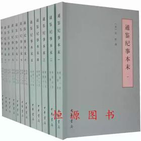通鉴纪事本末/全12册(宋)袁枢撰