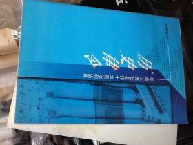 历史律令:影响人类社会的十大宪法和法典