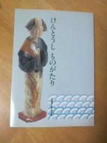 兵库县立历史博物馆