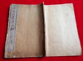 清代原版老版本线装书汉大司农康成郑公年谱包老少见品种
