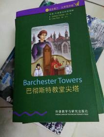 书虫·牛津英汉双语读物:巴彻斯特教堂尖塔(6级 适合高三、大学低年级)