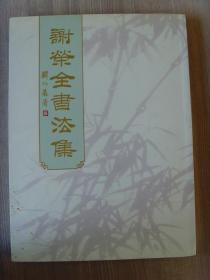 谢荣全:《谢荣全书法集》签字本(之二)(中国书法家协会会员,国家发改委书画协会会长)