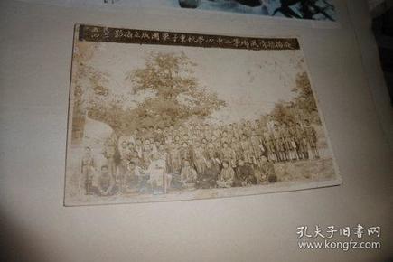 民国三十一年;洛阳县清风乡第二中心学校童子军团成立摄影