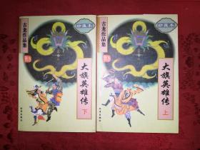 经典武侠:大旗英雄传(古龙作品集)全二册