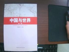 中国与世界.第一辑.