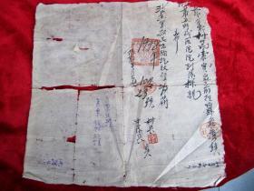 1948年晋绥边区忻县路条