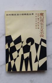 魔幻现实主义小说