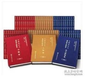 中国地方志佛道教文献汇纂-寺观 大32开408册  1D22c