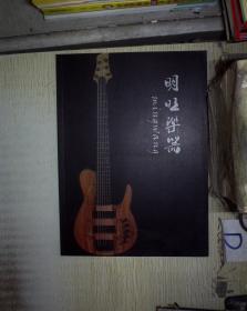 明旺乐器 。。.