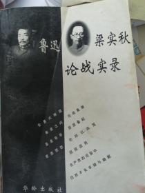 鲁迅梁实秋论战实录