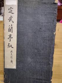 唐拓定武兰亭序(民国九年出版)