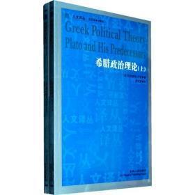 希腊政治理论(全2册)