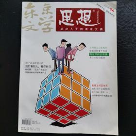 思想---东京文学2014、06