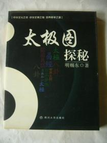 中华文化之根:太极图探秘