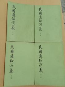 民国通俗演义(四册全)馆藏