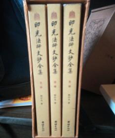 印光法师文钞全集1~4