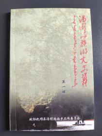 (抚顺市)汤图满族乡文史资料 第一辑