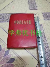 中草药土方手册