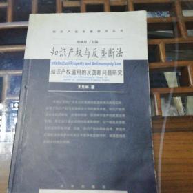 知识产权与反垄断法:知识产权滥用的反垄断法问题研究