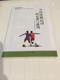 学校体育运动会单项竞赛与裁判