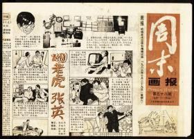 报纸-1983年10月29日岭南美术出版社编《周末》画报(38) 4开4版   8品有撕口小残