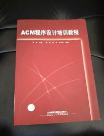 ACM程序设计培训教程