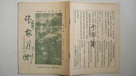 民国十九年中国画研会出版发行《艺林月刊》第七册(旬刊第91-93期)