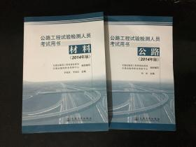 公路工程试验检测人员考试用书(2014年版):公路+材料 2本合售