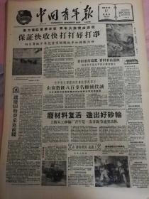 1959年5月17日中国青年报