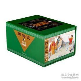 西游记连环画收藏本 (套装共25册)