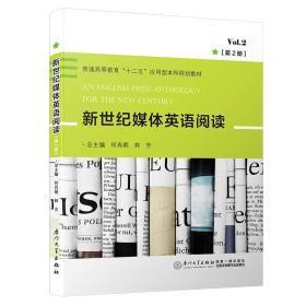 新世纪媒体英语阅读(第2册)