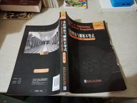 数学统计学系列:受控理论与解析不等式。