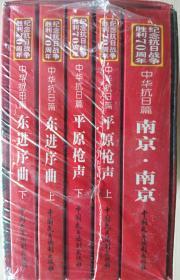 纪念抗日战争胜利70周年电影连环画珍藏版系列 : 中华抗日篇套装共5本