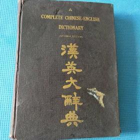 汉英大辞典(民国十五年新中国印书馆出版)