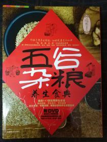 五谷杂粮养生食典(附DVD光盘1张)