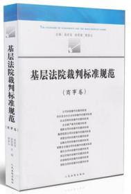 基层法院裁判标准规范(商事卷)