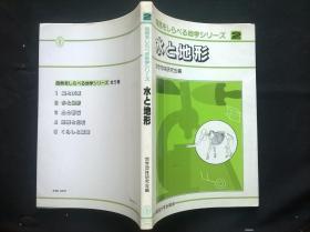 稀缺日文原版:水と地形(16开签赠)