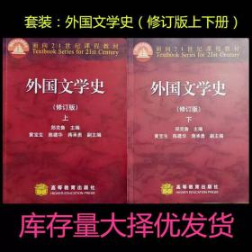 外国文学史 修订版(上)