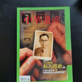 中华遗产(100年的私人历史)2014、8