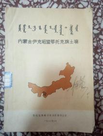 内蒙古伊克昭盟鄂托克旗土壤