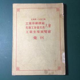 上海市1953年,工业劳动模范先进工作者代表大会,工业生产展览会汇刊
