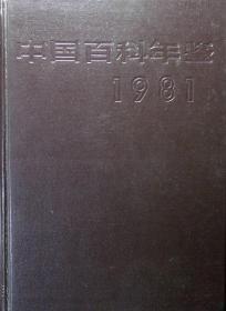 中国百科年鉴 1981(16开布面烫金精装本)(最权威的综合性年鉴,1981年一版一印,自藏,品相95品)