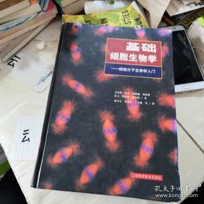 基础细胞生物学